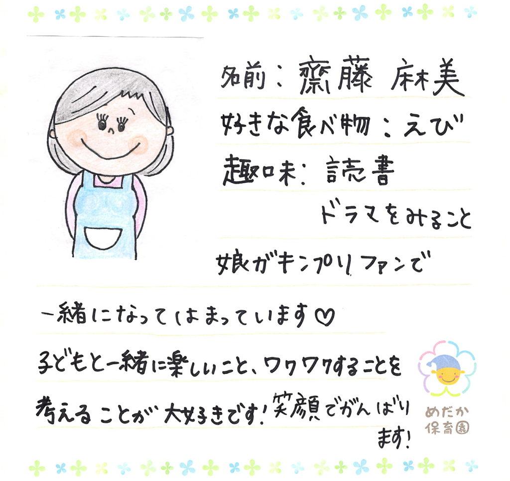 齋藤 麻美 好きな食べ物:えび 趣味:読書、ドラマをみること 娘がキンプリファンで一緒になってはまっています。子どもと一緒に楽しいこと、ワクワクすることを考えることが大好きです!笑顔でがんばります!