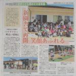 上毛新聞地域版『東毛シャトル』で掲載されました!